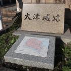 大津城跡の石碑