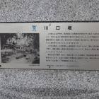 川口公園(南)の川口堀の説明板