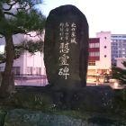 北ノ庄城慰霊碑