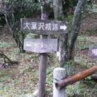 寺奥の大葉沢城の方向指示板