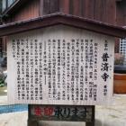 普済寺と大葉沢城の由緒
