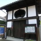 城下「当信寺」に移築された二ノ丸大手ニノ門