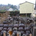 福知山城の瓦