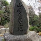 6~7合目当たりにある山崎合戦の石碑。