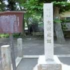 志村城城碑と説明板