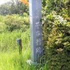 登城口石碑