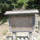 富士見櫓跡案内板
