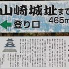 登城口に在る看板と説明板