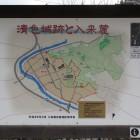 観光駐車場に在る入来麓の案内解説板