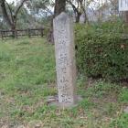 主郭に在る城名石碑