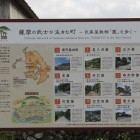 観光駐車場に在る鹿児島県「麓」各地の紹介解説板