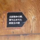 鉄砲玉の跡