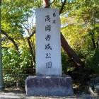 古城公園碑