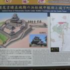 堀尾吉晴時代の浜松城想像図