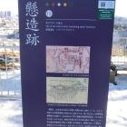 懸造跡の説明板