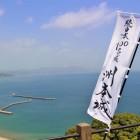 続日本100名城洲本城の旗と紀淡海峡