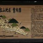 松山地区案内板