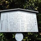 氷川神社説明板