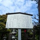 三宝寺説明板