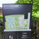 向山庭園案内図