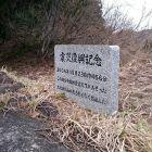 俎板平城主郭震災復興記念碑