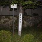 斎宮城跡標柱と案内板