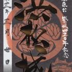 徳川家康公 築城450年記念