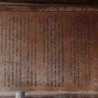 飯山城城門説明板