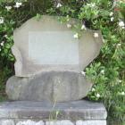 米津台場跡石碑