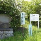 台場の米津台場跡石碑と案内解説板