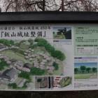 飯山城址整備大看板