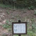 登城路途中の空堀