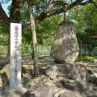 二ノ丸にたつ石碑