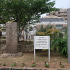花隈城趾の石碑