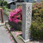 長浜城外堀跡の石碑と外堀