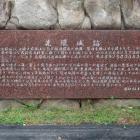 花隈城跡の説明板