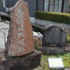 長浜城外堀跡の石碑