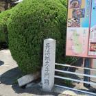 長浜城大手門跡の石碑