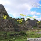 中城城跡 西の郭から正門を望む