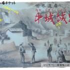 中城城跡の入場チケット