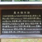 黒木御所跡の説明板