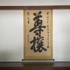 弘道館「尊攘」掛け軸