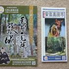 毛利元就500年イベントパンフレット、安芸高田市地図
