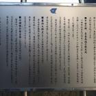 清光寺山門前の説明板