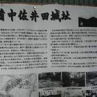 登城口休憩所の掲示